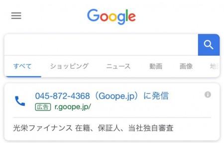 0458724368光栄ファイナンス